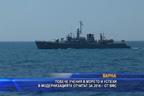 Повече учения и успехи в модернизацията отчетоха за 2018 г. от ВМС