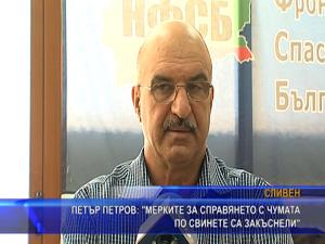 Петър Петров: Мерките за справянето с чумата по свинете са закъснели (разширен)