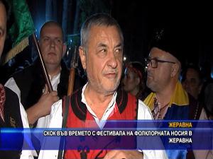Скок във времето с фестивала на фолклорната носия в Жеравна (разширен)