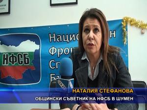 Успешна работа през 2018 г. отчитат общинските съветници на НФСБ в Шумен