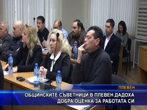 Общинските съветници в Плевен си дадоха добра оценка за работата си