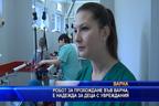 Робот за прохождане е надеждата на деца с увреждания във Варна