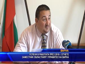 Успехи в работата през 2018 г. отчете заместник областният управител на Варна