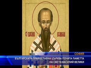 Православната църква почита паметта на Свети Василий Велики