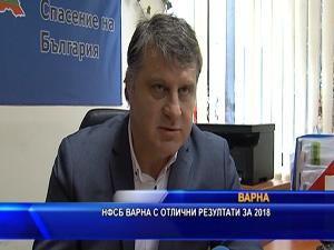 НФСБ Варна с отлични резултати за 2018