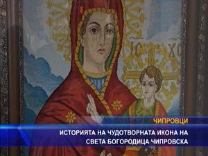 Историята на чудотворната икона на пресвета Богородица Чипровска