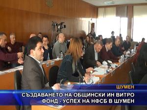 Създаването на общински ин витро фонд - успех на НФСБ в Шумен