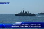 България стана председател на организацията за черноморско икономическо сътрудничество
