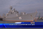Успешни учения на българските военноморски сили за 2018 година