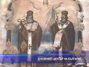 Духовният център на България