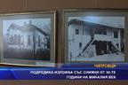 Подредиха изложба със снимки от 30-те години на миналия век