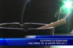 Българите са похарчили над 2 млрд. лв. за цигари през 2017г.