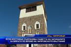 Кула-костница съхранява паметта на загиналите за вярата по врeме на Чипровското възстание