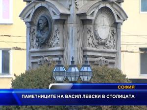 Паметниците на Васил Левски в София