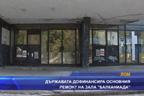 """Държавата дофинансира основния ремонт на зала """"Балканиада"""""""