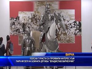 """Полски туристи са проявили интерес към парк-музея на бойната дружба """"Владислав Варненчик"""""""