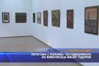 Почетоха с изложба 125-годишнината на живописеца Васил Тодоров