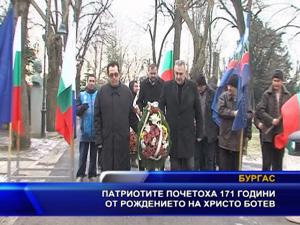 Патриотите почетоха 171 години от рождението на Христо Ботев