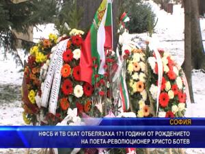 НФСБ и ТВ СКАТ отбелязаха 171 години от рождението на Христо Ботев