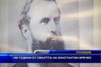 100 години от смъртта на Константин Иречек