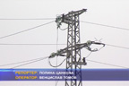 Подобряват електрозахранването на 8 населени места