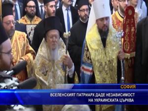 Вселенският патриарх даде независимост на украинската църква