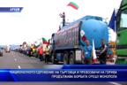 Tърговци и превозвачи на горива продължава борбата срещу монопола