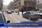 Пътната обстановка в община Плевен е спокойна