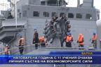 Натоварена година с 11 учения очаква личния състав на военноморските сили