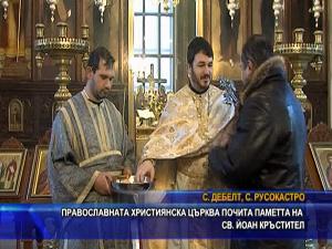 Православната църква почита паметта на св. Йоан Кръстител