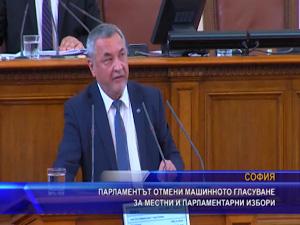 Парламентът отмени машинното гласуване за местни и парламентарни избори (разширен)