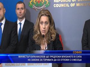 Министър Kараниколов ще предложи влизането в сила на закона за горивата да се отложи с 6 месеца