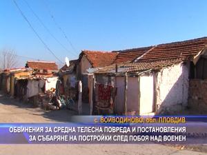 Обвинения за средна телесна повреда и постановления за събаряне на постройки след побоя над военен