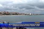 """ВАС се произнесе в полза на Община Поморие за скандалната концесия на плаж """"Поморие-изток"""""""