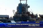 Турски кораб, плаващ под панамски флаг е задържан на пристанище Бургас