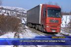 ТИР закъса край Средец заради заледени пътища