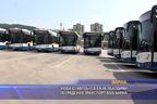 80 нови автобуса необходими за градския транспорт на Варна