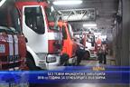 Без тежки инциденти е завършила 2018-та година за огнеборците във Варна