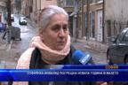 Софиянка-инвалид посрещна Нова година в мазето