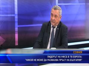 Валери Симеонов: Никой не може да размахва пръст на България