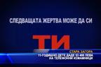 Дете даде 53 400 лева и златни накити на телефонни измамници в Стара Загора