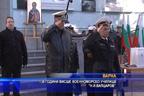 """138 години Висше Военноморско училище """"Н. Й. Вапцаров"""""""