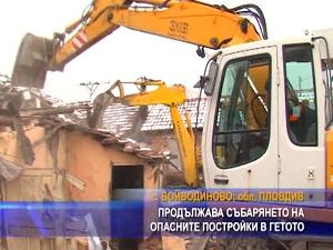 Продължава събарянето на опасните постройки в гетото