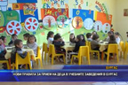Нови правила за прием на деца в учебните заведения в Бургас