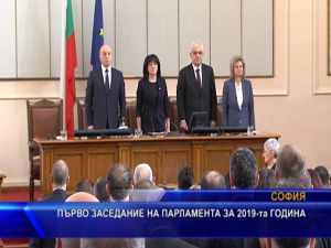 Започна новата пленарна сесия на 44-то Народно събрание