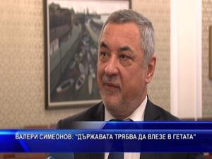 Валери Сименов: Държавата трябва да влезе в гетата