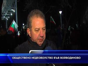 Обществено недоволство във Войводиново