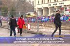 Откриват европейска столица на културата. Централната градска част ще бъде блокирана