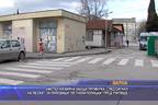 """След сигнал на ТВ СКАТ кметът на Варна обеща проверка за липсващи """"легнали полицаи"""" пред училище"""