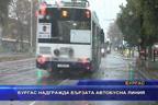 Бургас надгражда бързата автобусна линия
